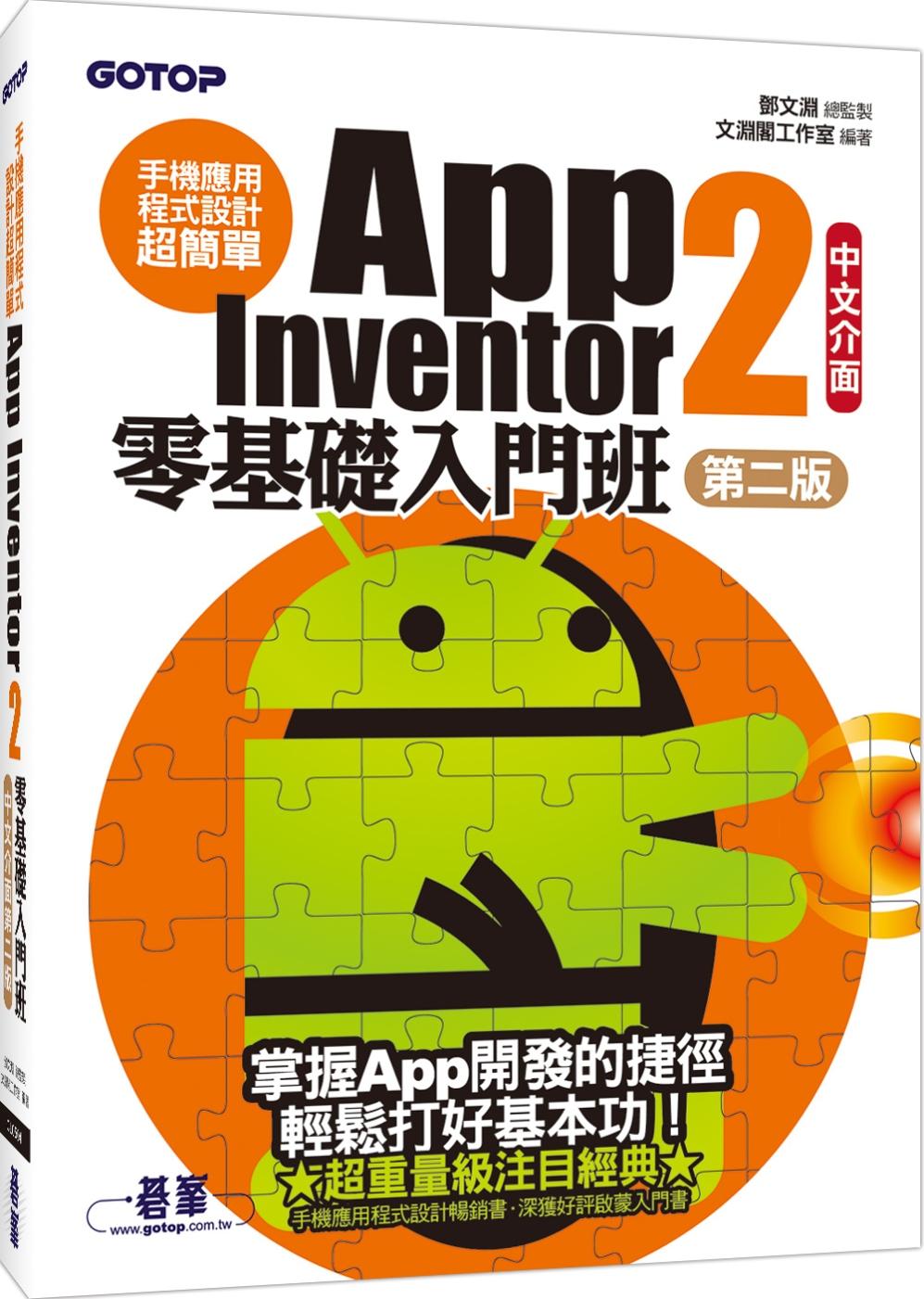 手機應用程式設計超簡單:App Inventor 2零基礎入門班(中文介面第二版) (附影音/範例/架設解說pdf)