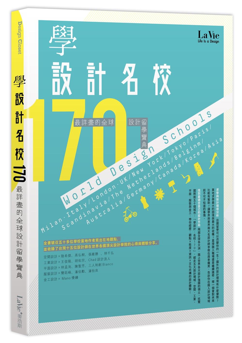◤博客來BOOKS◢ 暢銷書榜《推薦》學設計名校170:最詳盡的全球設計留學寶典