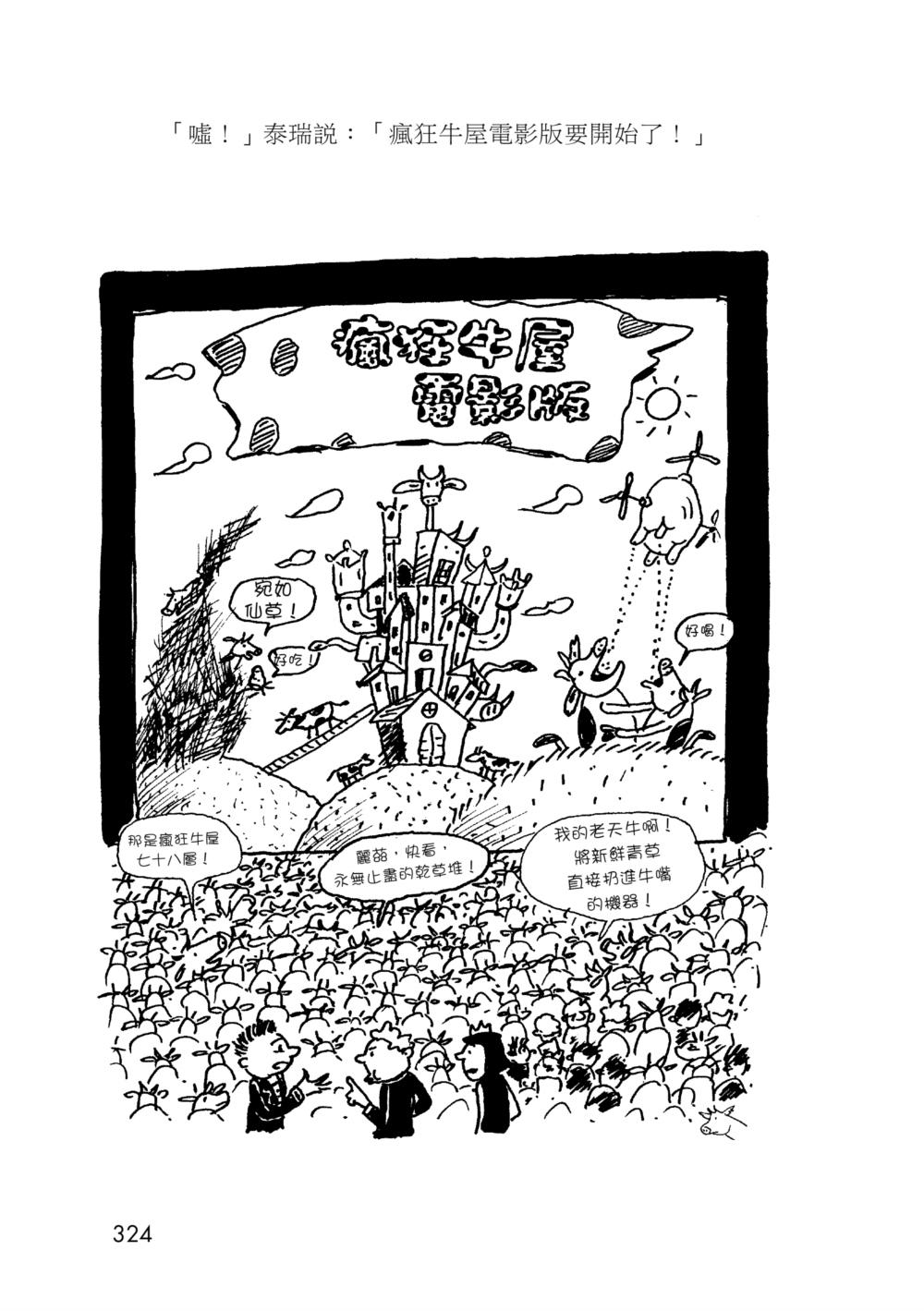 ◤博客來BOOKS◢ 暢銷書榜《推薦》瘋狂樹屋78層:誰是電影大明星?