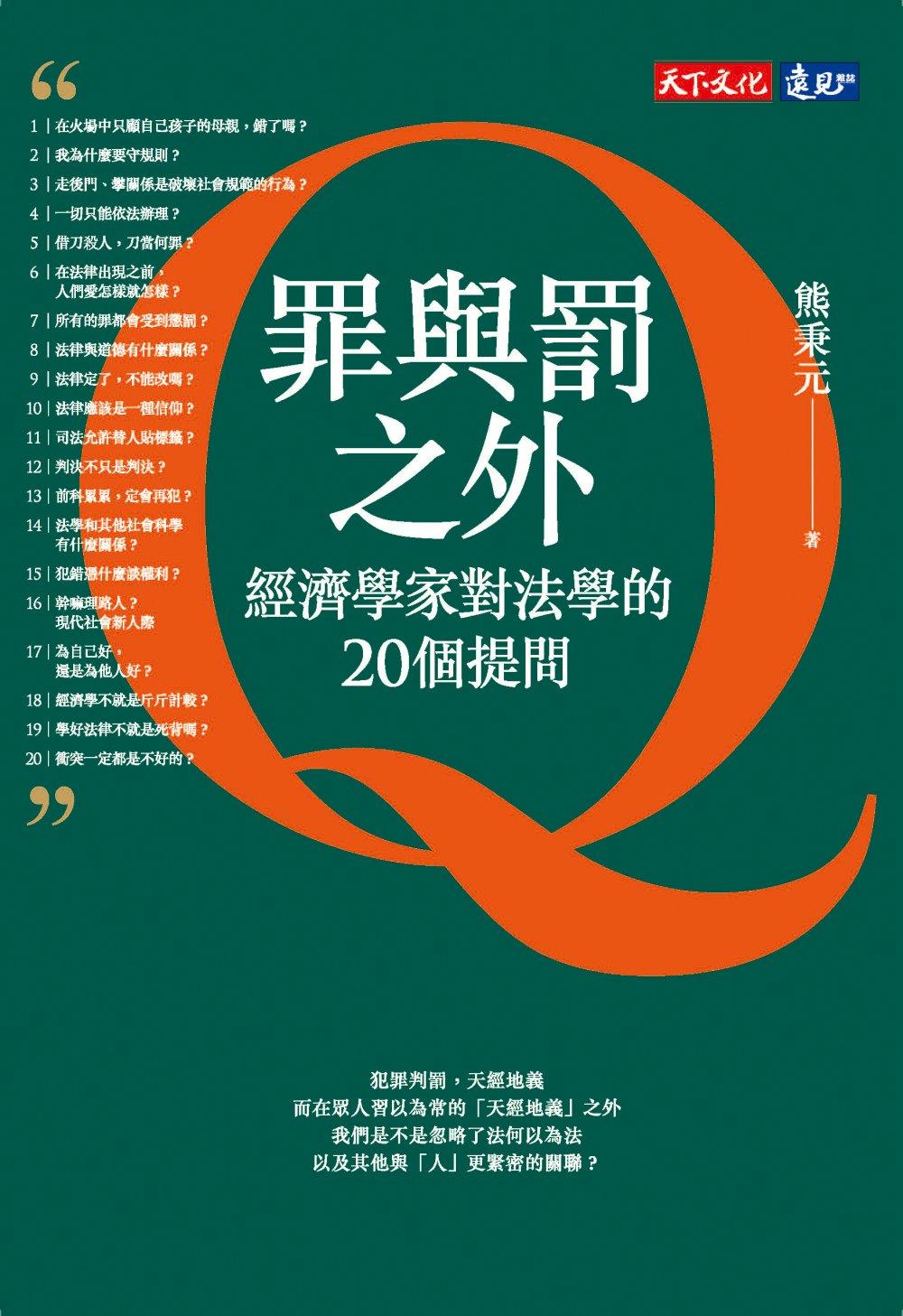 ◤博客來BOOKS◢ 暢銷書榜《推薦》罪與罰之外:經濟學家對法學的20個提問