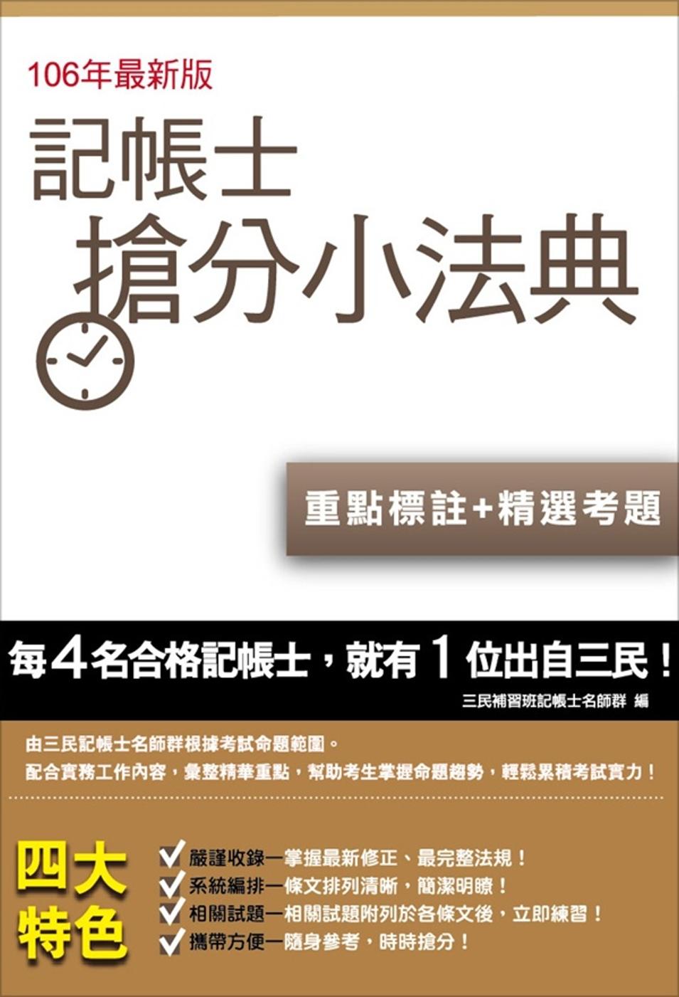 【106年最新版】記帳士搶分小法典(含重點標示+精選試題)七版