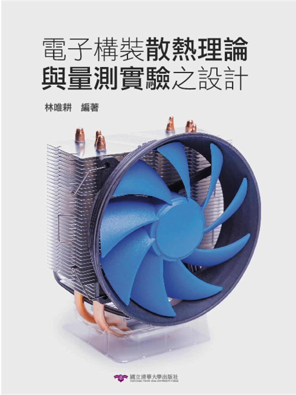 ◤博客來BOOKS◢ 暢銷書榜《推薦》電子構裝散熱理論與量測實驗之設計