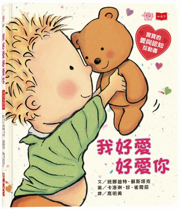 ◤博客來BOOKS◢ 暢銷書榜《推薦》我好愛好愛你 (圓角硬頁紙板書):寶寶的愛與認知互動書