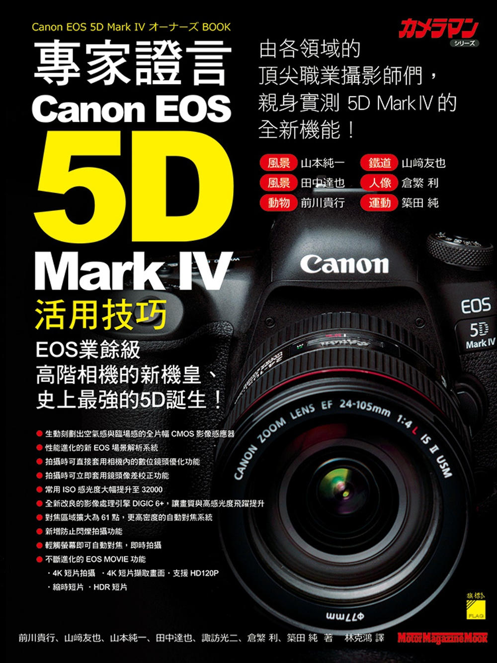 專家證言!Canon EOS 5D Mark IV 活用技巧
