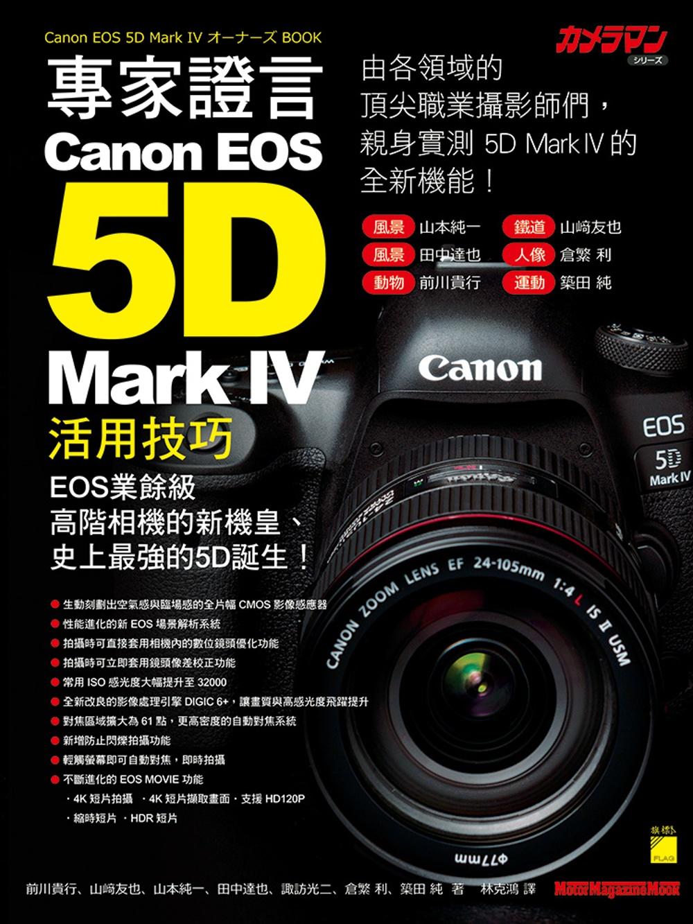 專家證言!Canon EOS 5D Mark IV 活用技巧