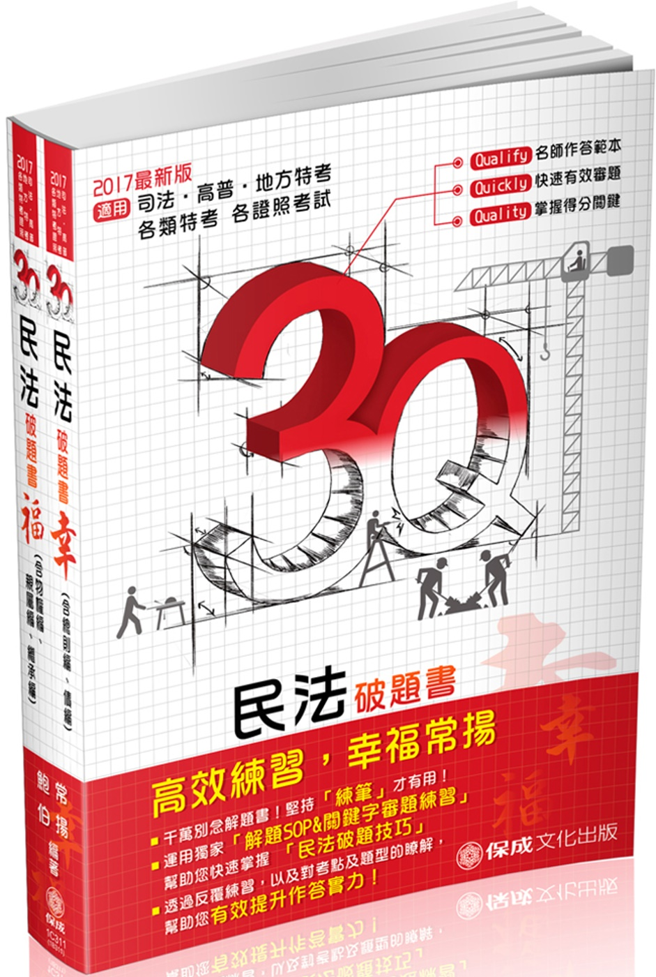 3Q民法-破題書(幸.福)-2017高普.地方特考.司法特考<保成>(二版)