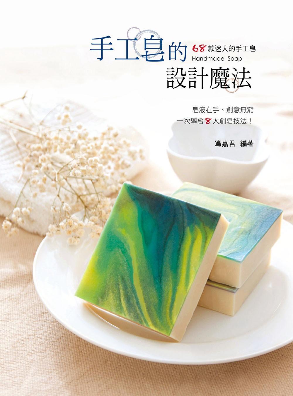 ◤博客來BOOKS◢ 暢銷書榜《推薦》手工皂的設計魔法