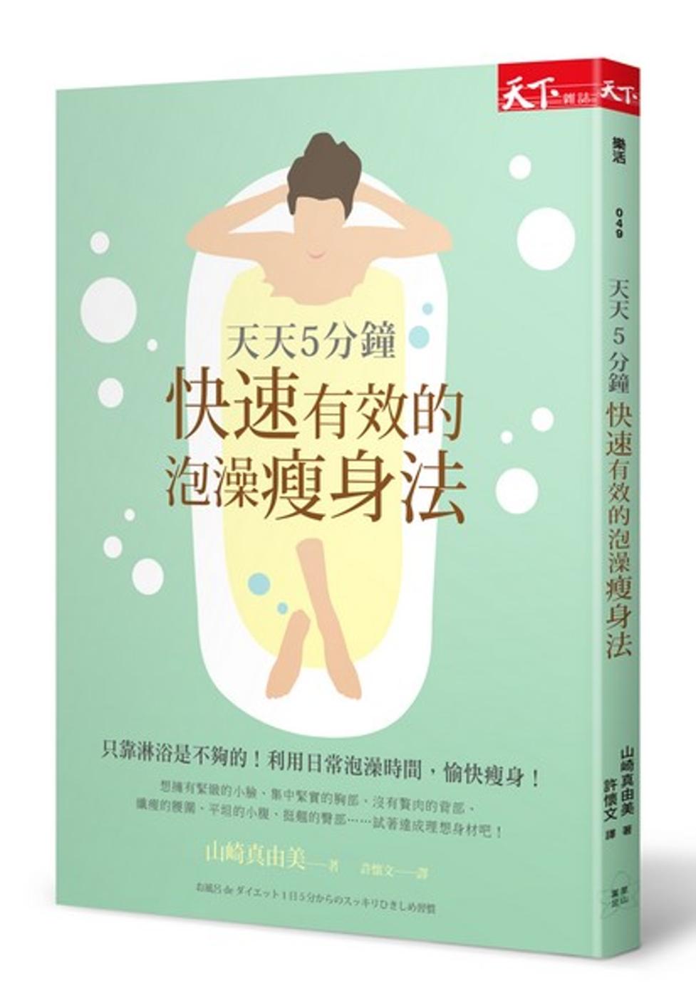 ◤博客來BOOKS◢ 暢銷書榜《推薦》天天5分鐘 快速有效的泡澡瘦身法