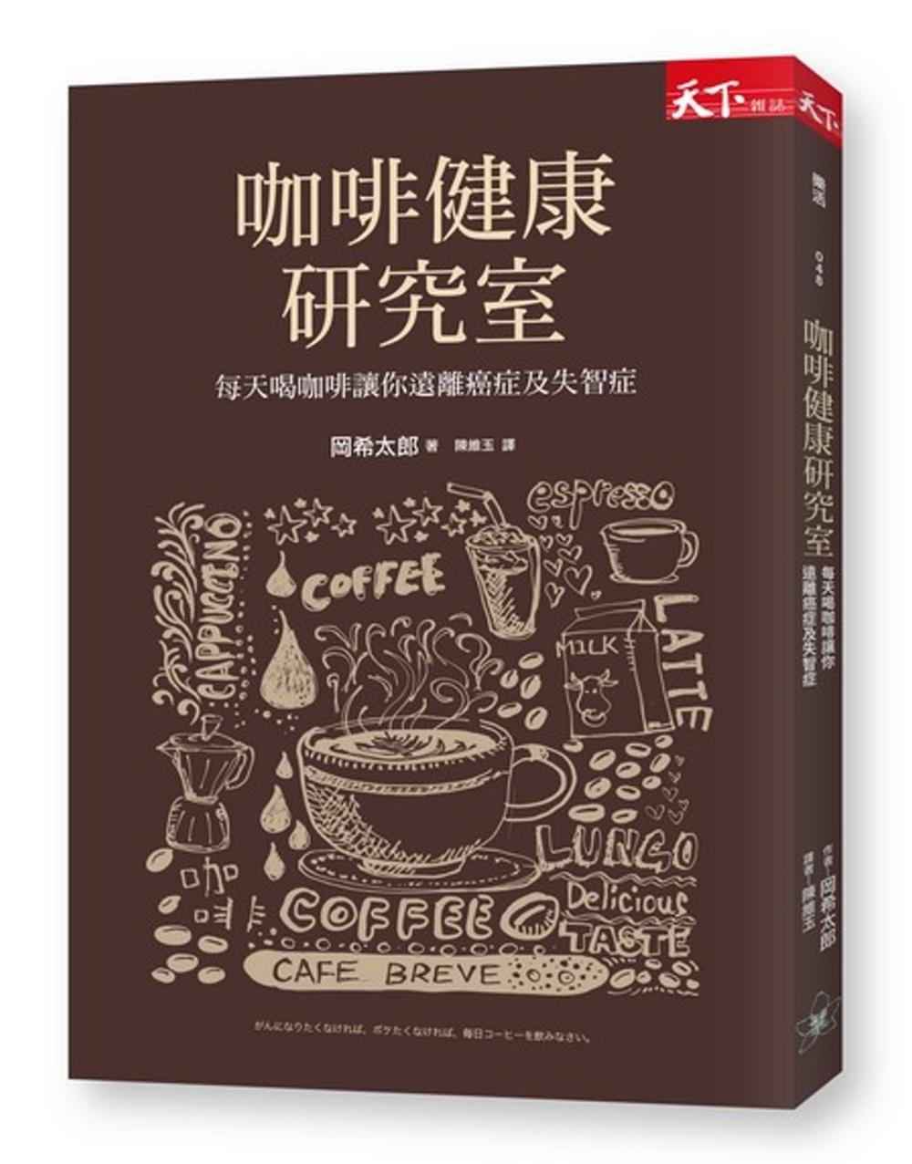 ◤博客來BOOKS◢ 暢銷書榜《推薦》咖啡健康研究室:每天喝咖啡讓你遠離癌症及失智症