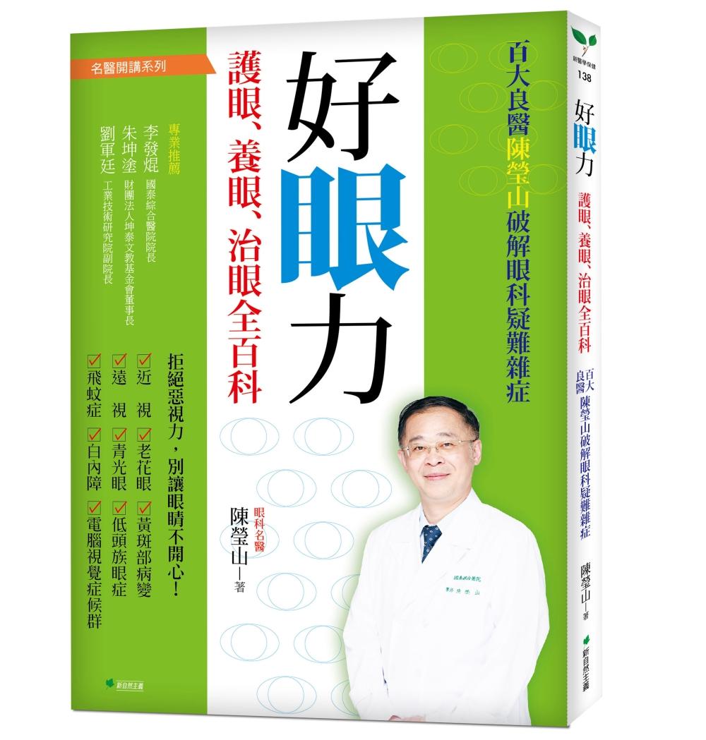 好眼力,打敗3C螢幕眼套書組:百大良醫陳瑩山破解眼科疑難雜症(2版)