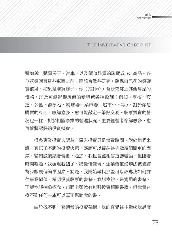 ◤博客來BOOKS◢ 暢銷書榜《推薦》投資檢查表:基金經理人的選股秘訣