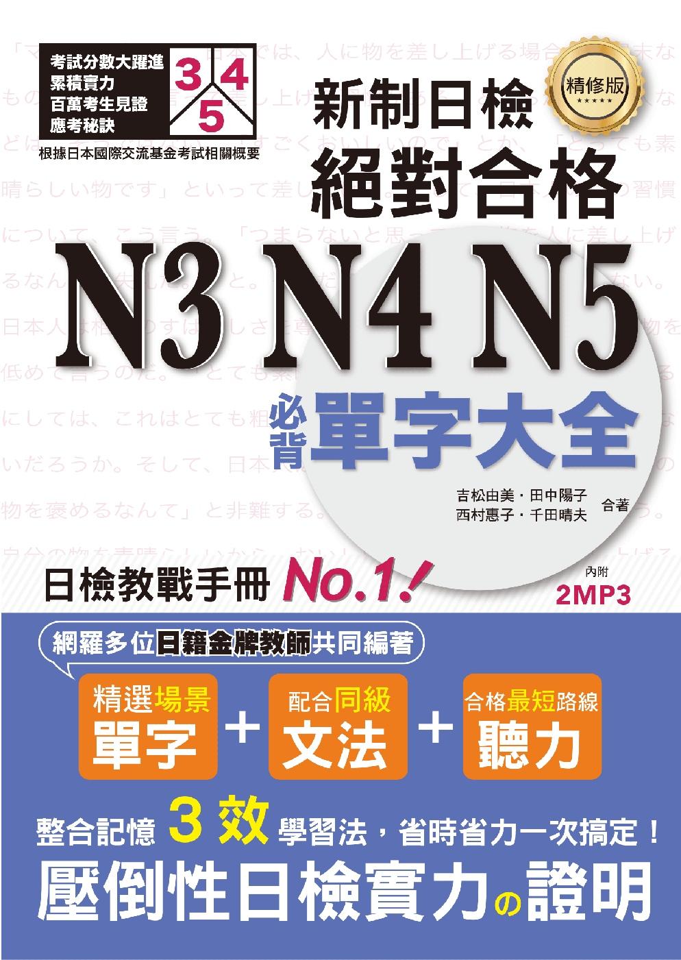 精修版 新制日檢!絕對合格 N3,N4,N5必背單字大全(25K+MP3)
