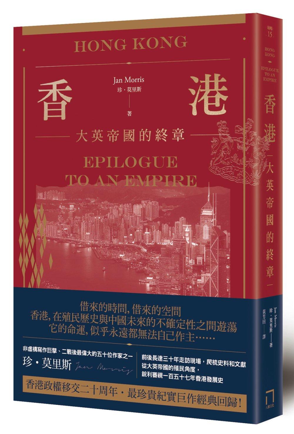 香港:大英帝國的終章