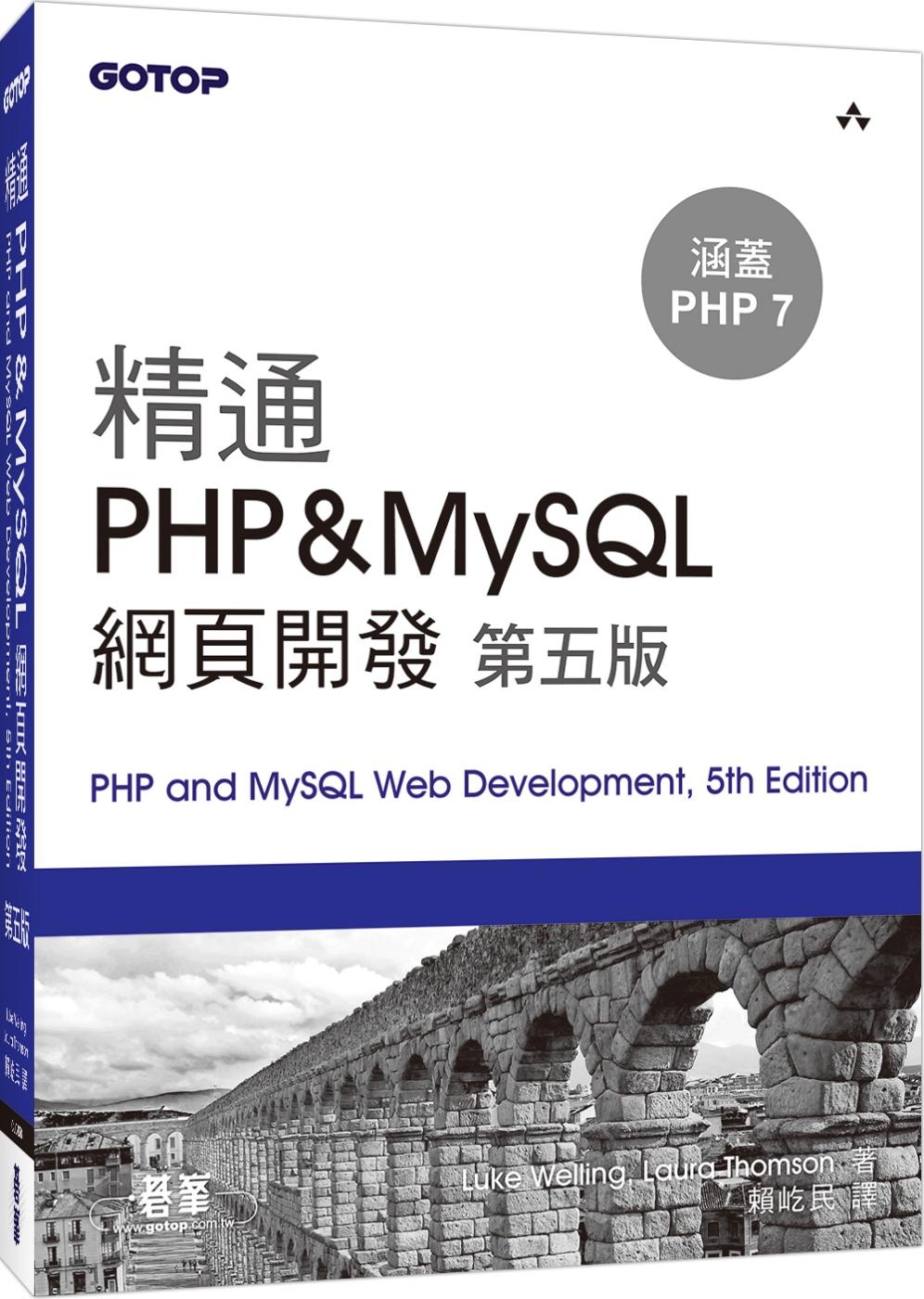 精通 PHP&MySQL; 網頁開發(第五版)