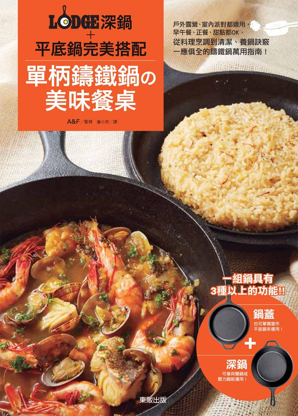 ◤博客來BOOKS◢ 暢銷書榜《推薦》單柄鑄鐵鍋の美味餐桌:LODGE深鍋+平底鍋完美搭配