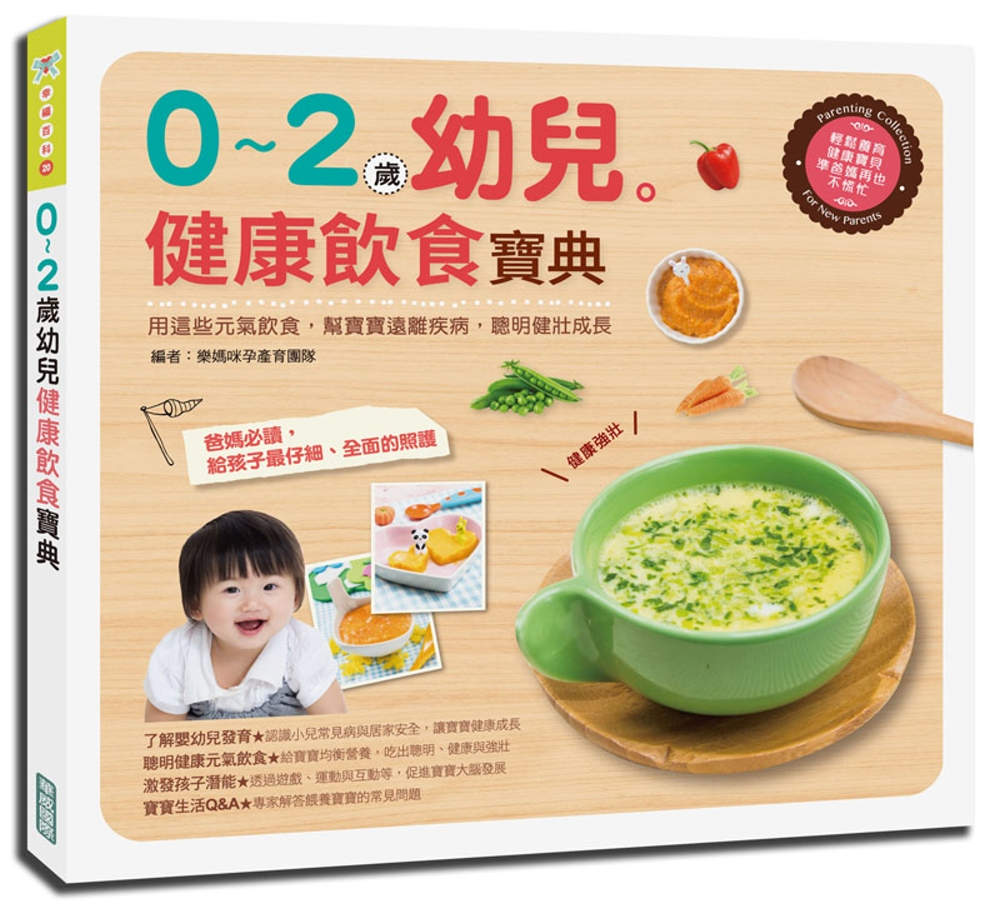 0~2歲幼兒健康飲食寶典:用這些元氣飲食,幫寶寶遠離疾病,聰明健壯成長