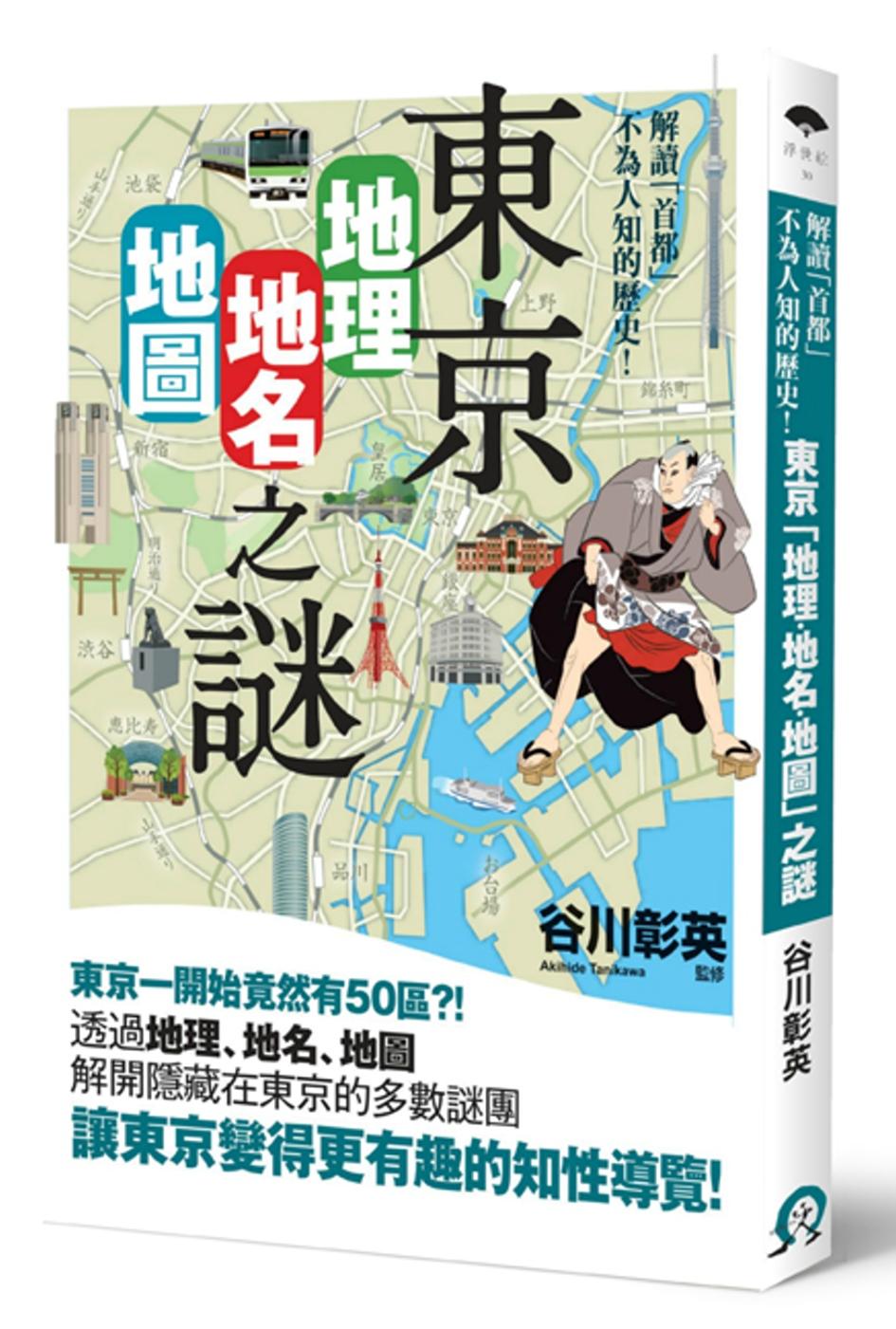 東京「地理‧地名‧地圖」之謎:解讀不為人知的「首都」歷史!