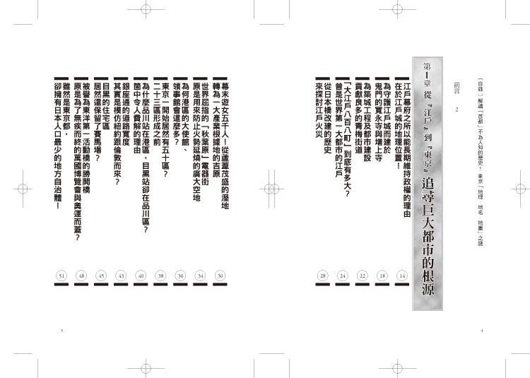 ◤博客來BOOKS◢ 暢銷書榜《推薦》東京「地理‧地名‧地圖」之謎:解讀不為人知的「首都」歷史!