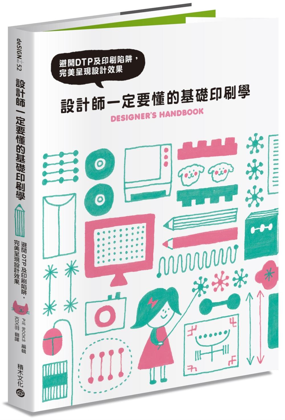◤博客來BOOKS◢ 暢銷書榜《推薦》設計師一定要懂的基礎印刷學:避開DTP及印刷陷阱,完美呈現設計效果
