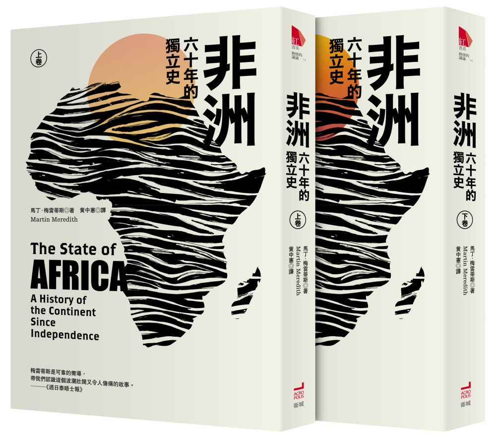 非洲:六十年的獨立史(上、下卷)
