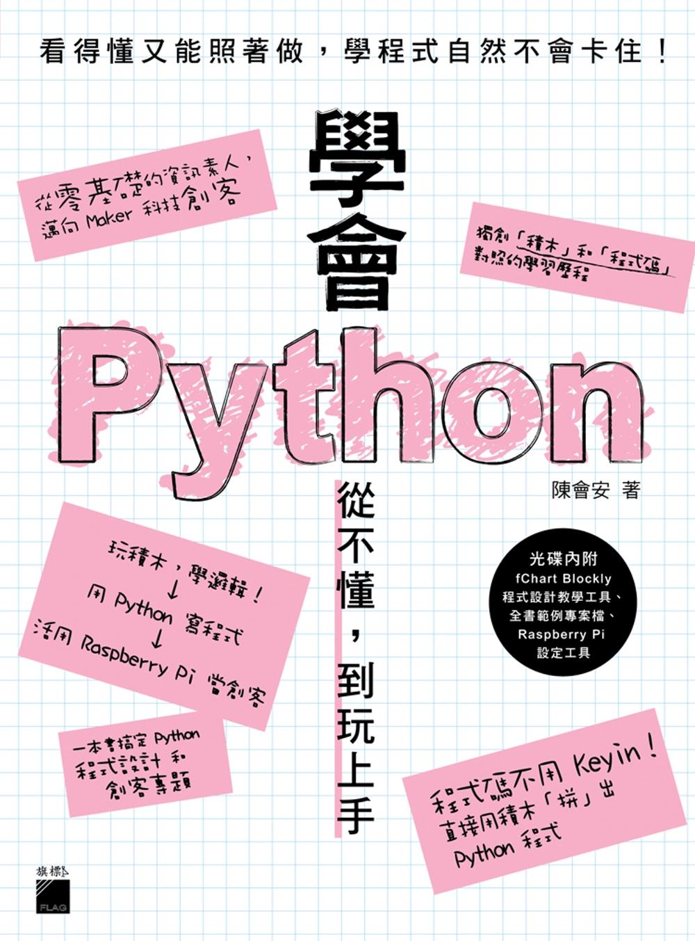 學會 Python:從不懂,到玩上手!