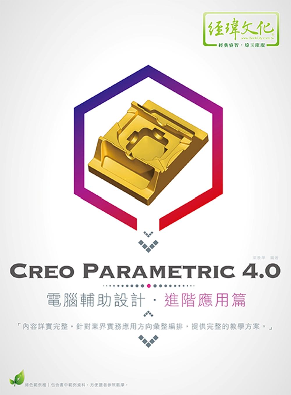 Creo Parametric 4.0 電腦輔助設計:進階應用篇(附綠色範例檔)