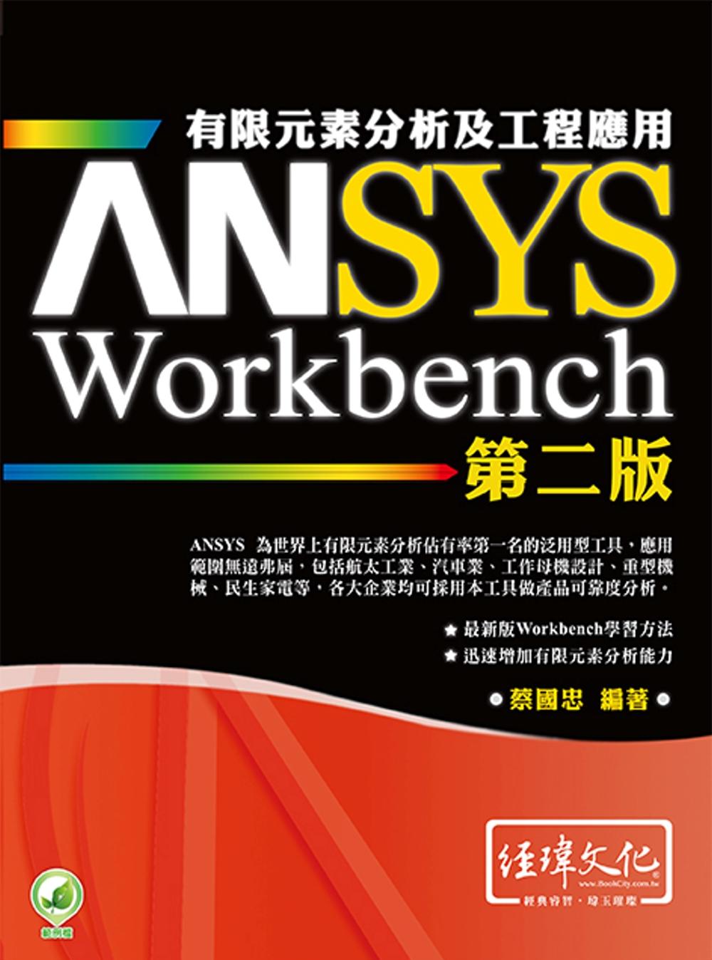 ANSYS/Workbench 有限元素分析及工程應用(附綠色範例檔)(第二版)