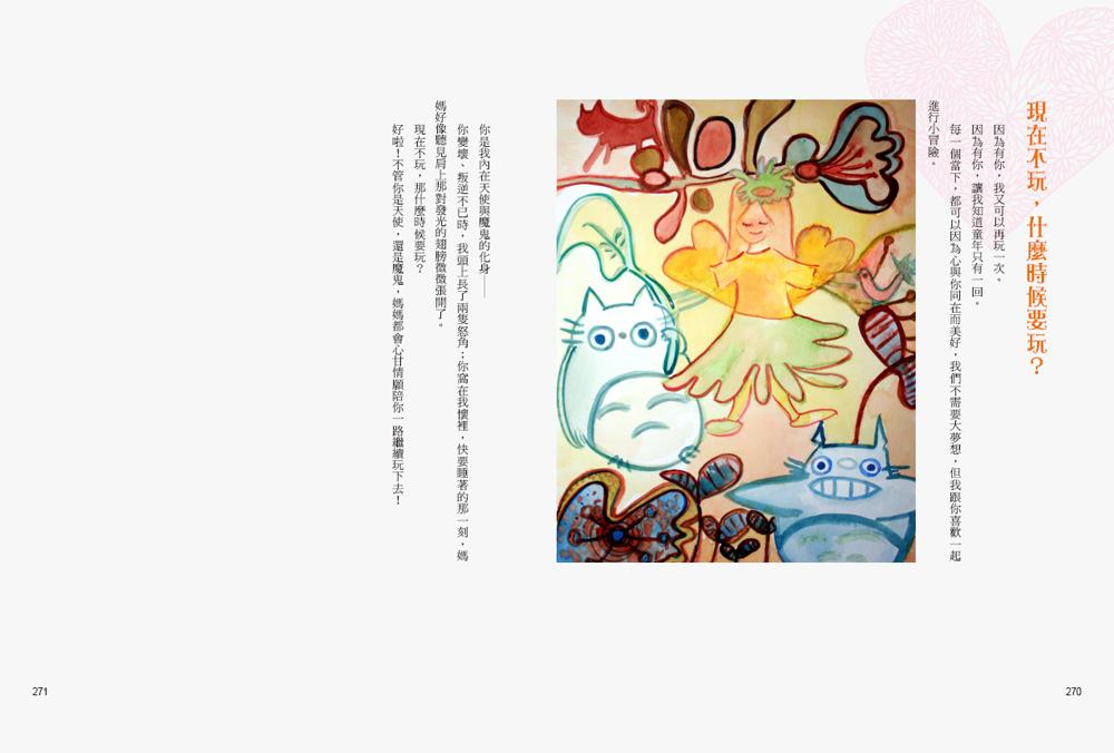 http://im2.book.com.tw/image/getImage?i=http://www.books.com.tw/img/001/075/07/0010750754_b_09.jpg&v=58f74ace&w=655&h=609
