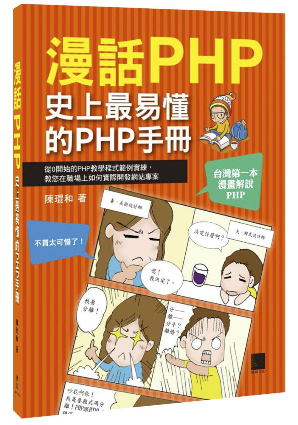 ◤博客來BOOKS◢ 暢銷書榜《推薦》漫話PHP:史上最易懂的PHP手冊