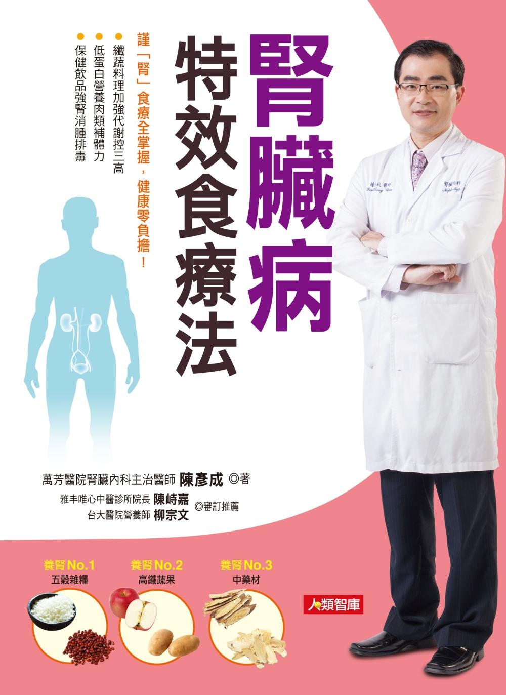 腎臟病特效食療法:謹「腎」食療全掌握,健康零負擔!