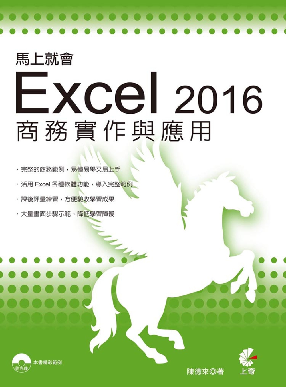 馬上就會Excel 2016商務實作...