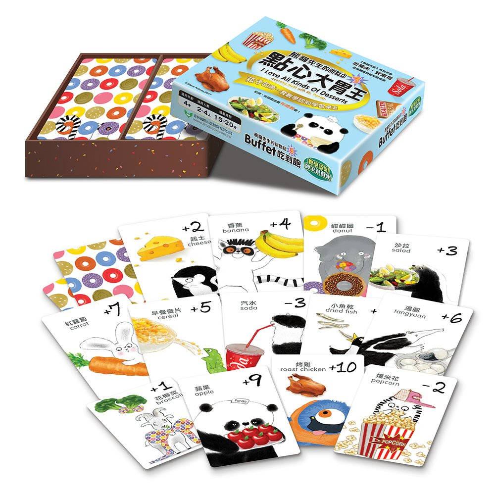 熊貓先生的甜點店03:點心大胃王 數學認知牌卡遊戲組