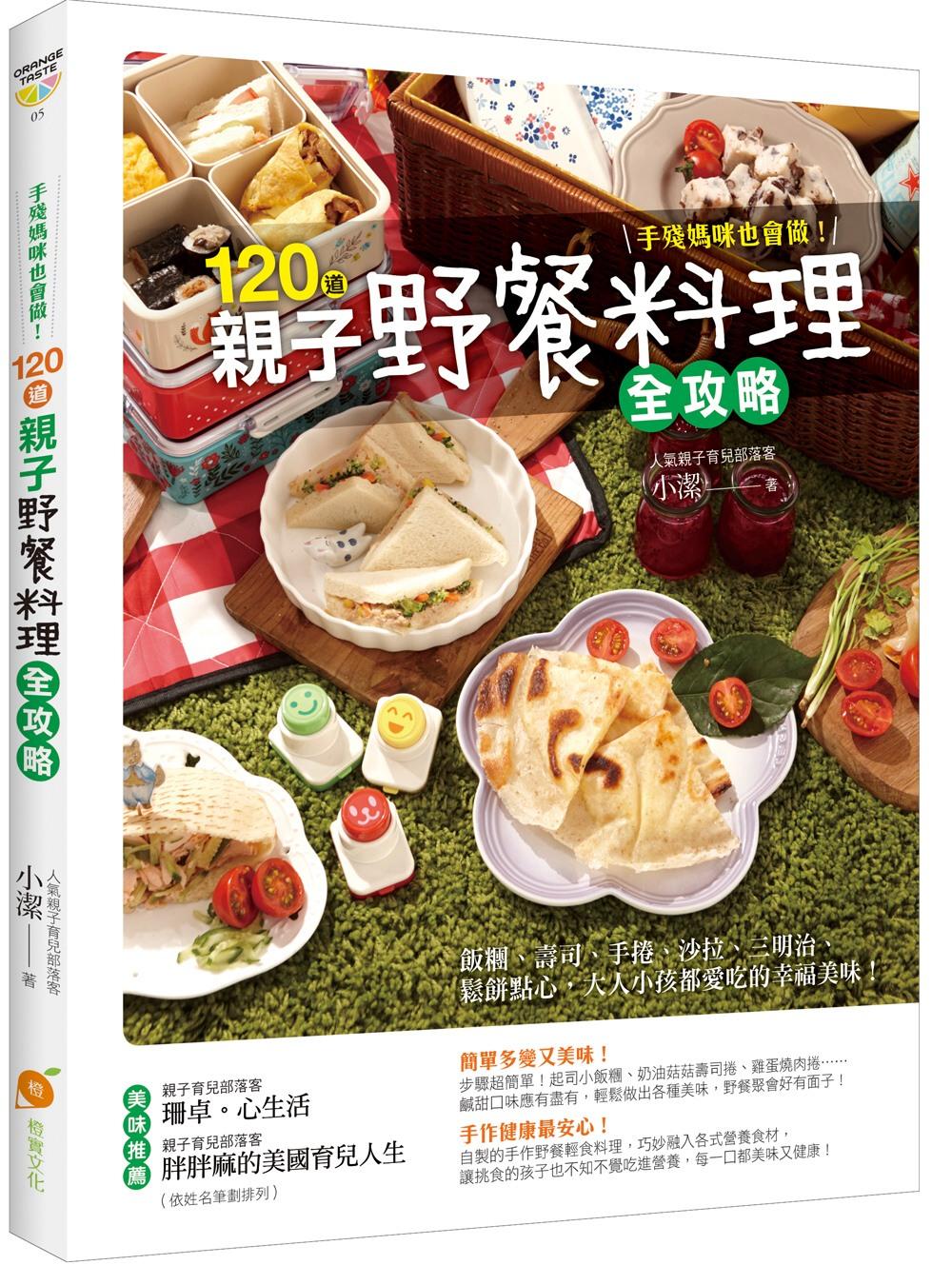手殘媽咪也會做!120道親子野餐料理全攻略:飯糰、壽司、手捲、沙拉、三明治、鬆餅點心,大人小孩都愛吃的幸福美味!