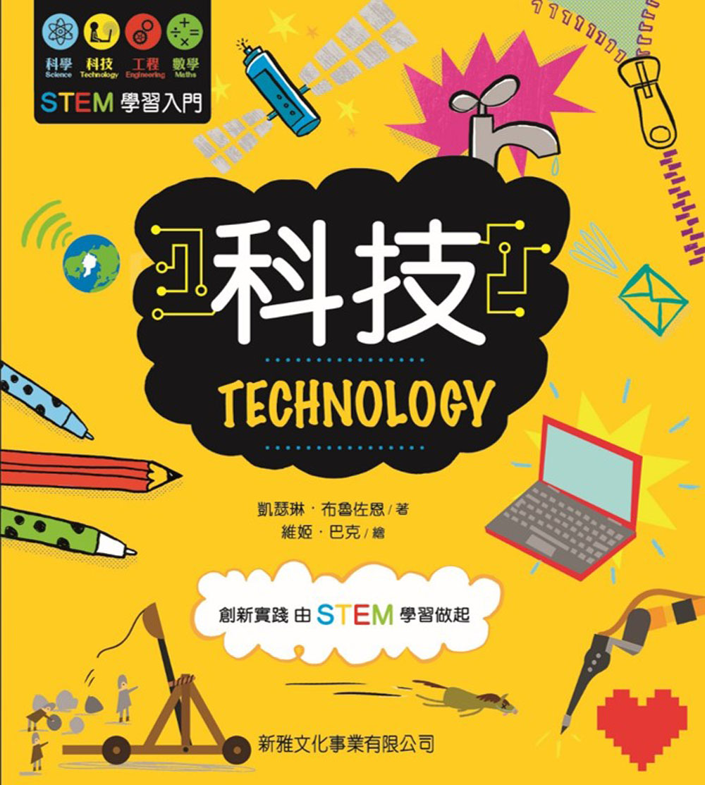 ◤博客來BOOKS◢ 暢銷書榜《推薦》STEM學習入門套書(共四冊)