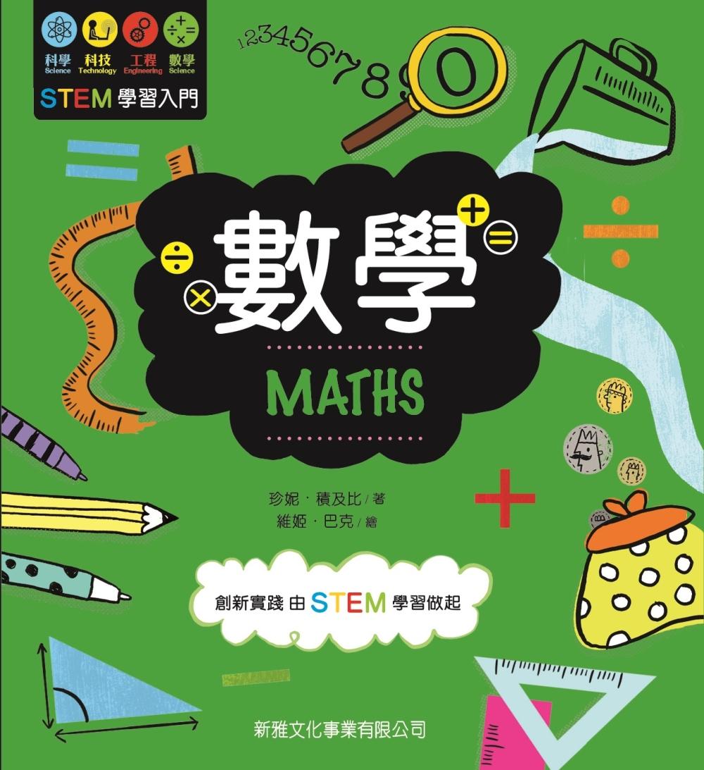 STEM學習入門:數學 MATHS