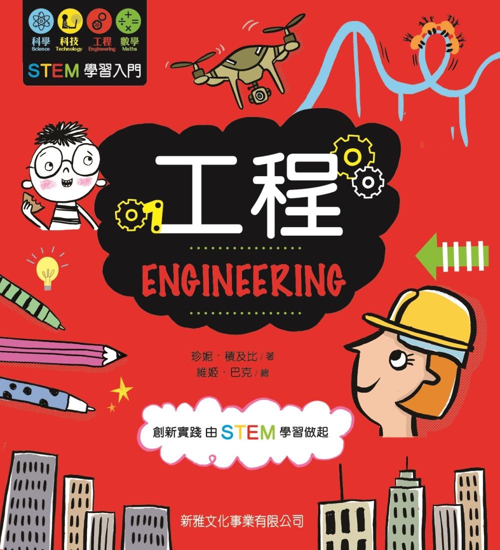 STEM學習入門:工程 ENGINEERING