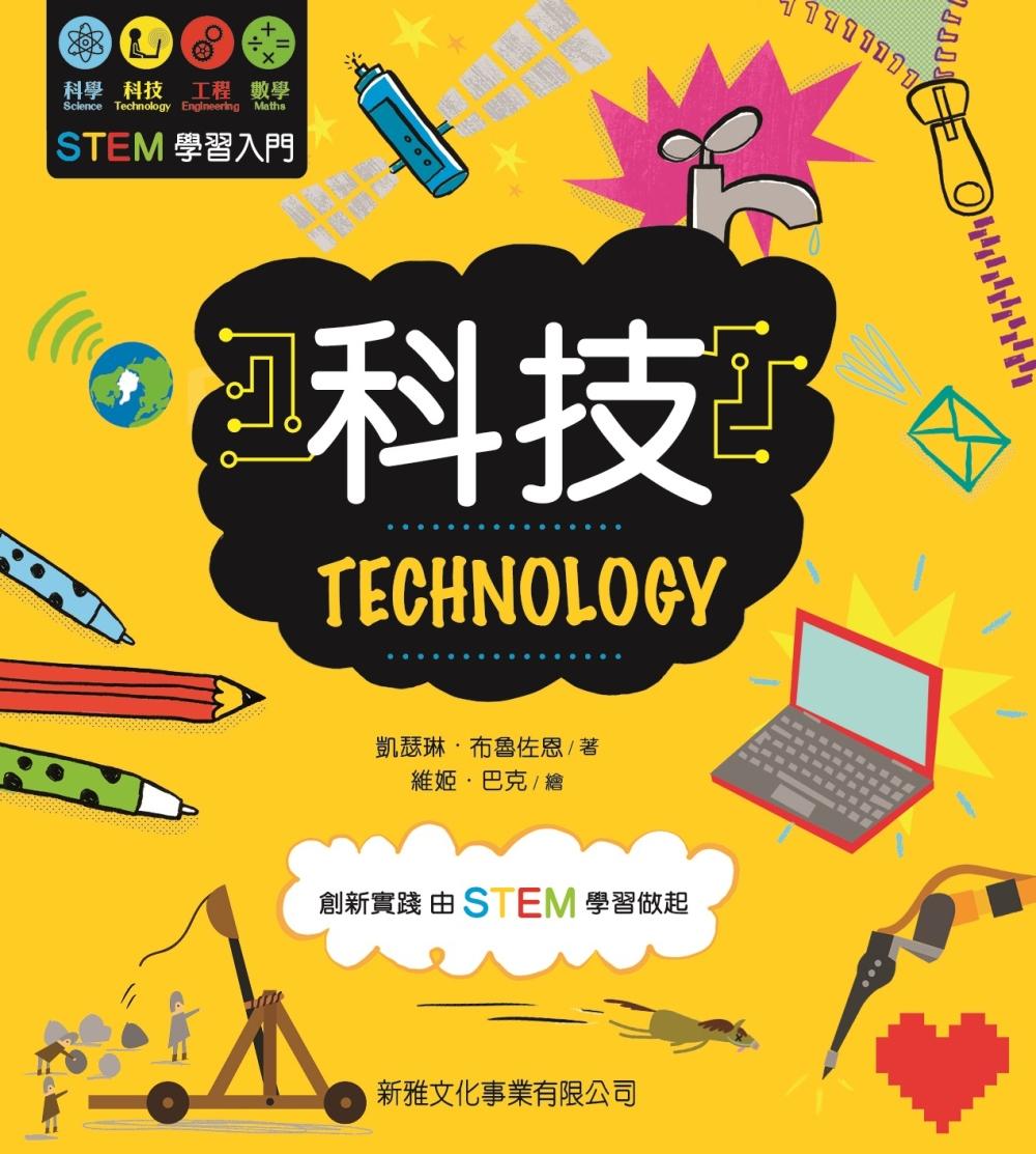 STEM學習入門:科技 TECHNOLOGY