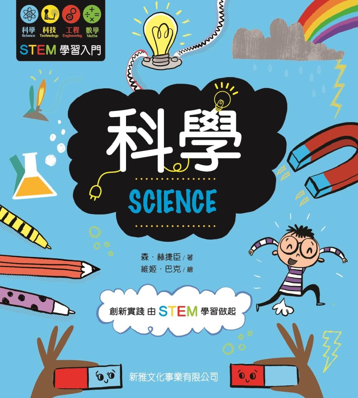STEM學習入門:科學 SCIENCE