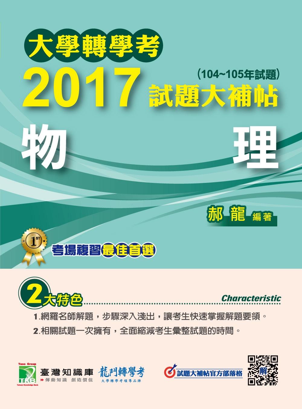 大學轉學考2017試題大補帖【物理】(104~105年試題)