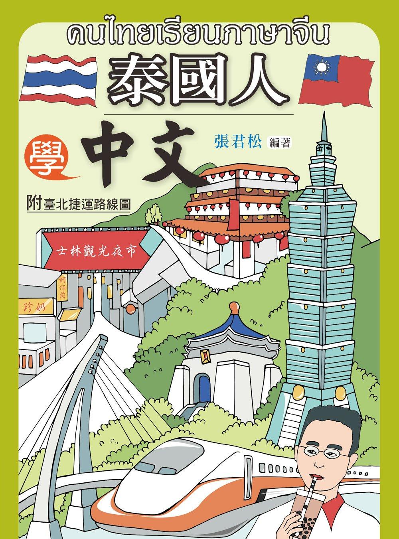 泰國人學中文(附MP3)