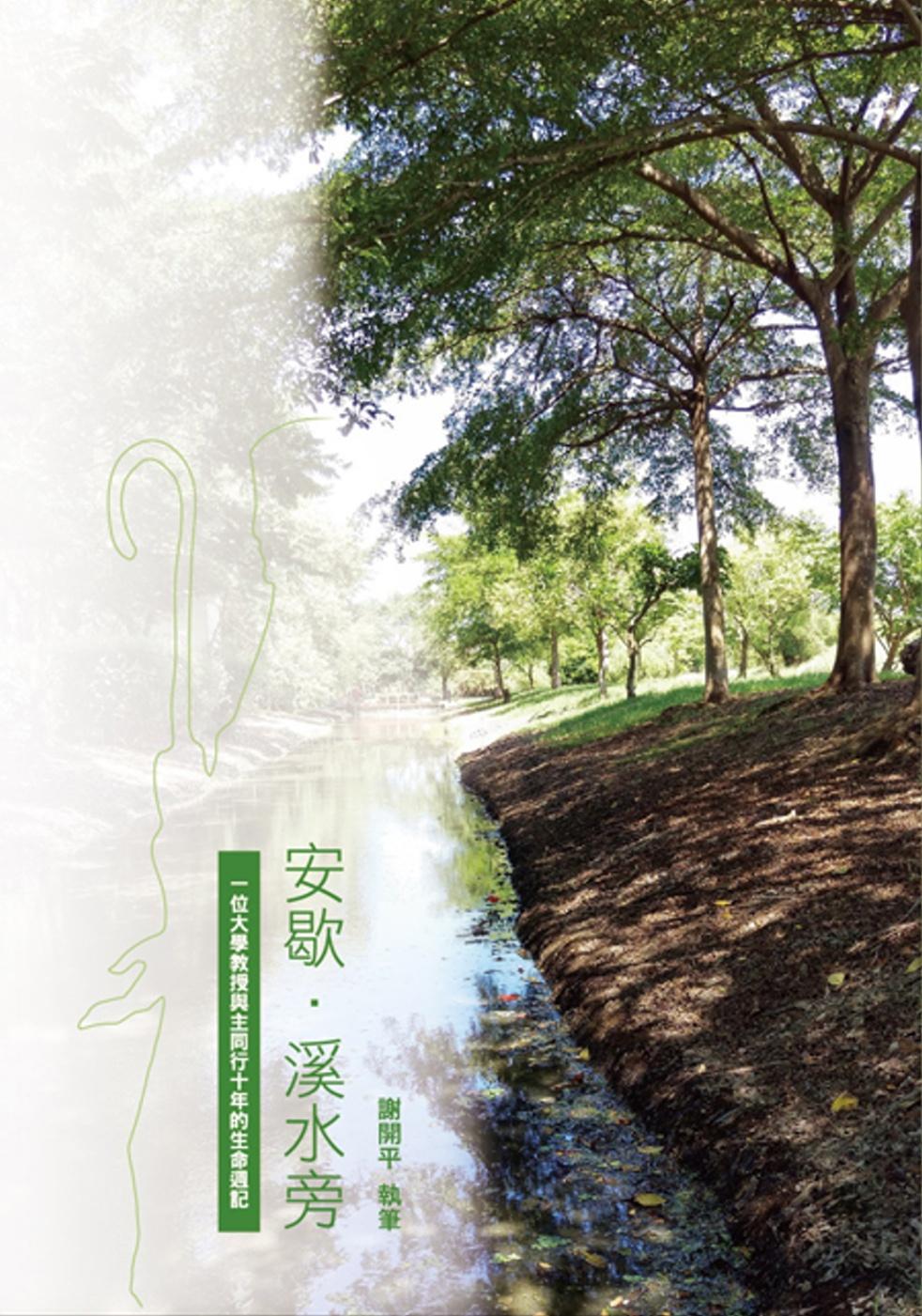 安歇.溪水旁:一位大學教授與主同行十年的生命週記