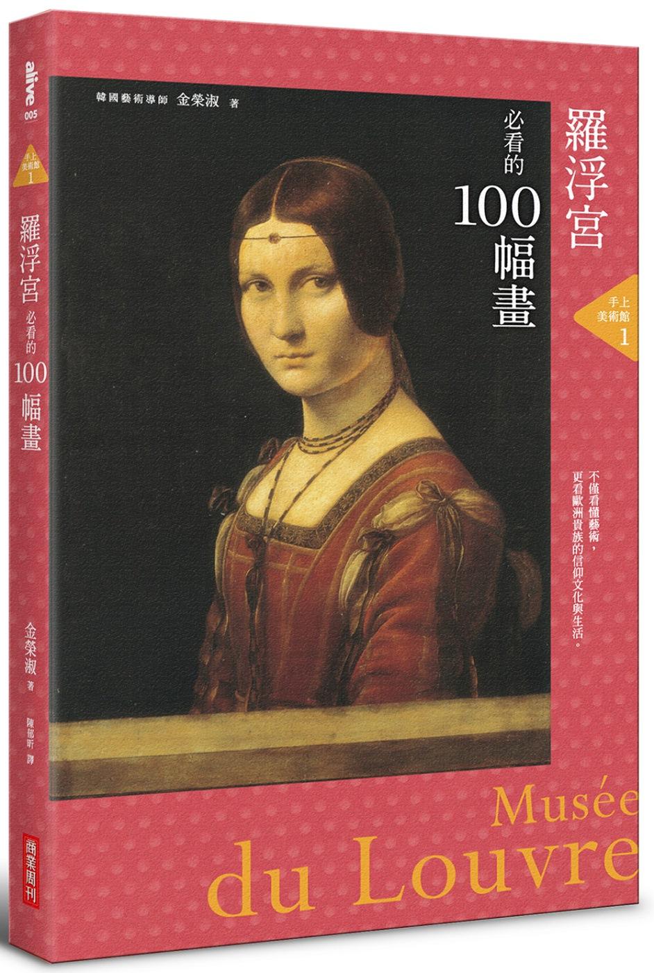 ◤博客來BOOKS◢ 暢銷書榜《推薦》手上美術館1:羅浮宮必看的100幅畫