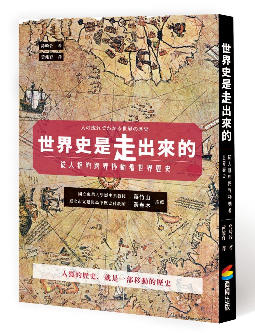 ◤博客來BOOKS◢ 暢銷書榜《推薦》世界史是走出來的:從人群的跨界移動看世界歷史