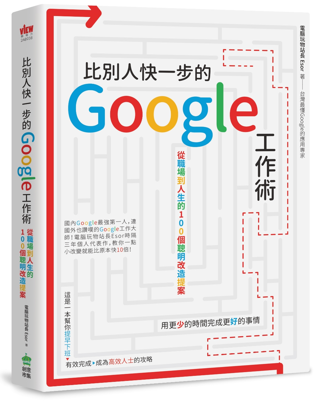 ◤博客來BOOKS◢ 暢銷書榜《推薦》比別人快一步的 Google 工作術:從職場到人生的100個聰明改造提案