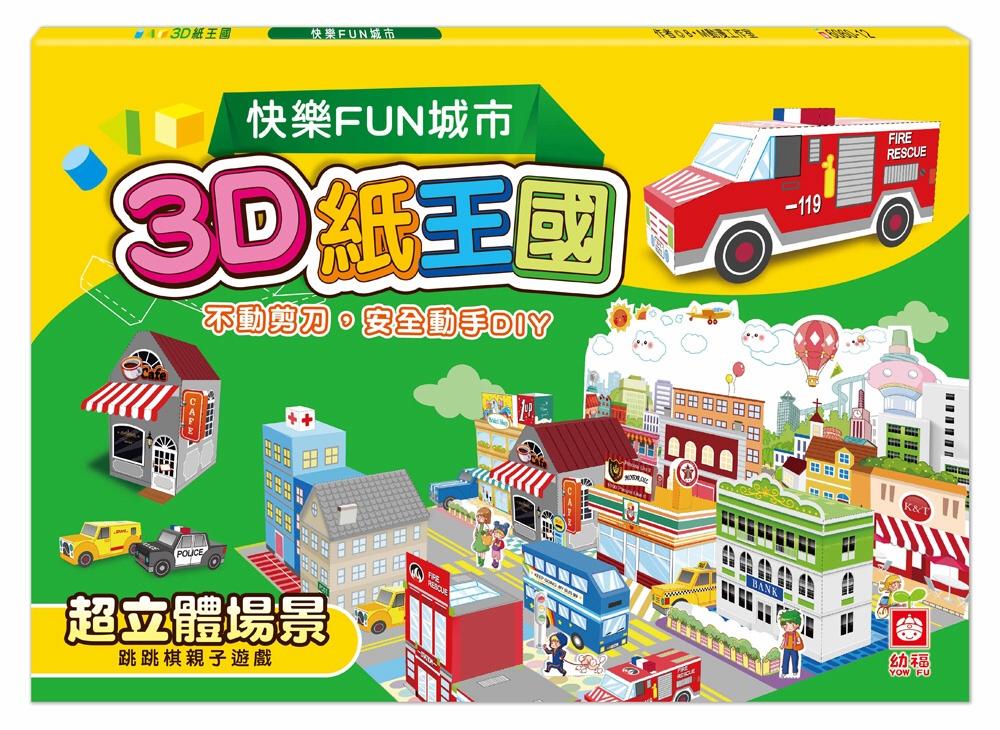 3D紙王國:快樂FUN城市
