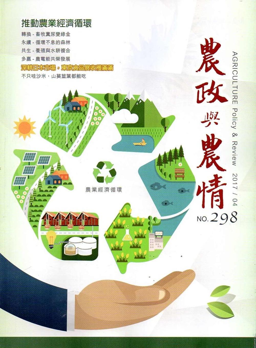 ◤博客來BOOKS◢ 暢銷書榜《推薦》農政與農情298期-2017.04