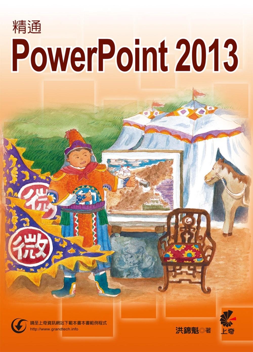 精通 PowerPoint 2013