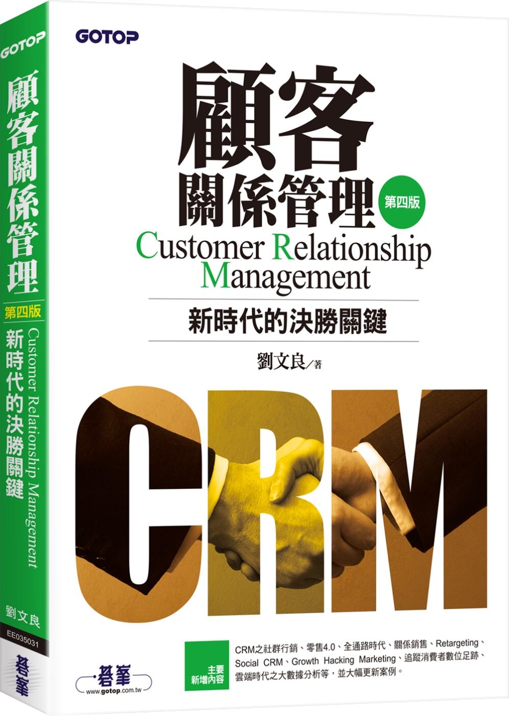 顧客關係管理:新時代的決勝關鍵(第四版)
