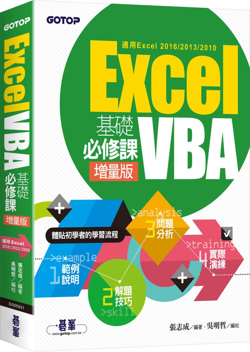 Excel VBA基礎必修課:增量版(適用Excel 2016/2013/2010)