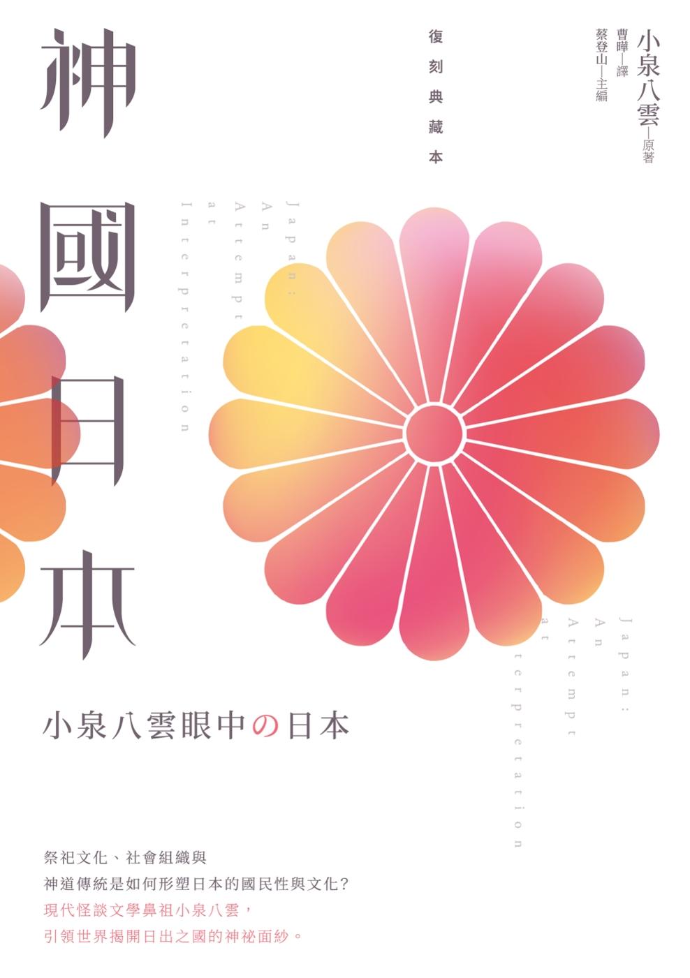 神國日本:小泉八雲眼中的日本(復刻典藏本)